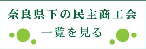 奈良県下の民主商工会一覧