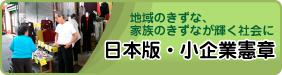 日本版・小企業憲章